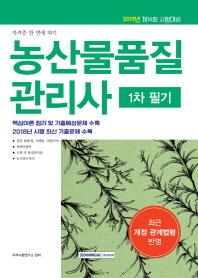 자격증 한번에 따기 농산물품질관리사 1차 필기(2019)