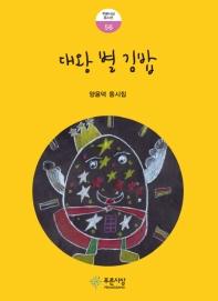 대왕 별 김밥
