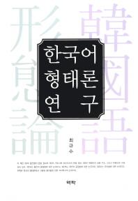 한국어 형태론 연구