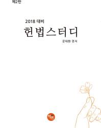 헌법 스터디(2018 대비)