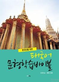 한국인을 위한 태국어 문형학습바이블