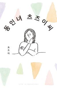 동인녀 츠즈이씨. 1