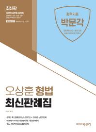 오상훈 형법 최신판례집