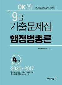 OK 행정법총론 4개년 기출문제집(9급)(2021)