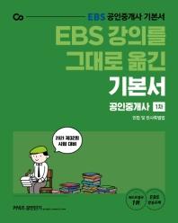 EBS 강의를 그대로 옮긴 민법 및 민사특별법 기본서(공인중개사 1차)(2021)