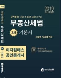 이지원패스 부동산세법: 공인중개사 2차 기본서(2019)