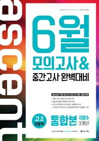 Ascent 고등 국수영 3개년 통합본 고2 인문계 6월 모의고사&중간고사 완벽대비(2015)
