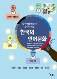 한국어를 배울 때 알아야 하는 한국의 언어문화