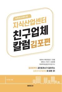 지식산업센터 친구 업체 칼럼: 김포편
