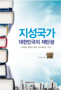 지성국가 대한민국의 재탄생