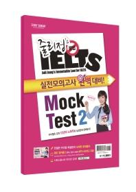 줄리정's 불법 아이엘츠 Mock Test. 2
