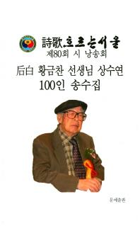 황금찬 선생님 상수연 100인 송수집
