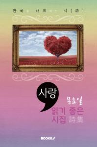 목요일, 읽기 좋은 시집; 사랑 (한국 대표 시)