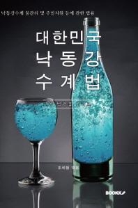 대한민국 낙동강수계법(낙동강수계 물관리 및 주민지원 등에 관한 법률) : 교양 법령집 시리즈