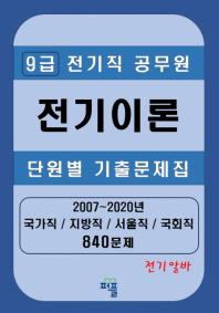 [전기알바] 9급 전기직 공무원 전기이론 단원별 기출문제집