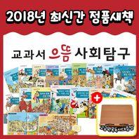 [정품새책등록]★고급독서대증정★ 한국헤르만헤세 - 교과서으뜸사회탐구 (전80권)