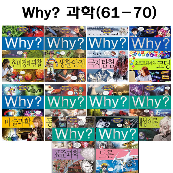 [증강개정판포함][셀카봉및링거치대증정][예림당] why 와이 과학 학습만화 61번-70번
