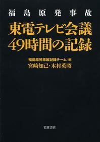 福島原發事故東電テレビ會議49時間の記錄