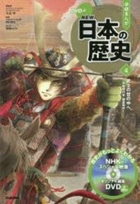 學硏まんがNEW日本の歷史 4