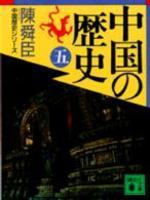 中國の歷史5