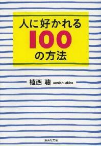 人に好かれる100の方法