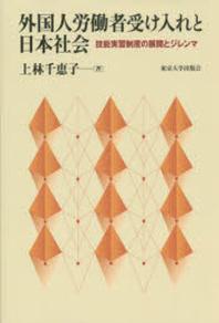 外國人勞動者受け入れと日本社會 技能實習制度の展開とジレンマ