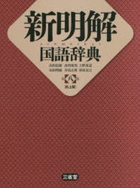 新明解國語辭典 机上版
