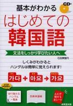 基本がわかるはじめての韓國語 文法をしっかり學びたい人へ