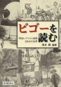 ビゴ-を讀む 明治レアリスム版畵200点の世界