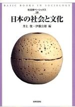 日本の社會と文化