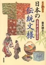 すぐわかる日本の傳統文樣 名品で樂しむ文樣の文化