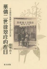 華僑二世徐翠珍的在日 その抵抗の軌跡から見える日本の姿
