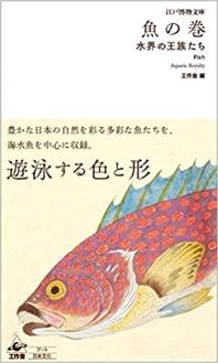 魚の卷 水界の王族たち