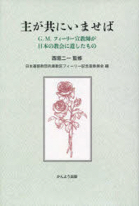 主が共にいませば G.M.フィ-リ-宣敎師が日本の敎會に遺したもの