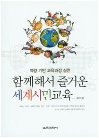 함께해서 즐거운 세계시민교육