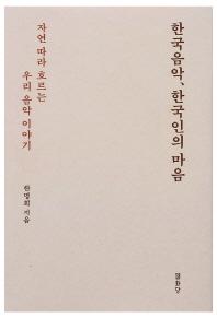 한국 음악, 한국인의 마음