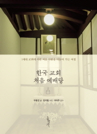 한국 교회 처음 예배당