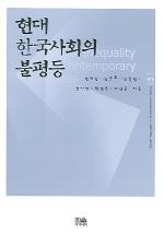현대 한국사회의 불평등