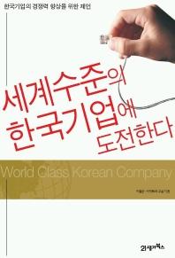 세계수준의 한국기업에 도전한다