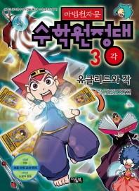 마법천자문 수학원정대. 3: 유클리드와 각