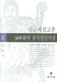 단군예절교훈 366사와 홍익인간사상(상)