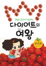 다이어트의 여왕: 토마토 편