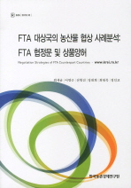 FTA 대상국의 농산물 협상 사례분석(FTA 협정문 및 상품양허)