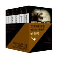 밀리언셀러 클럽 영미문학 베스트 컬렉션 세트