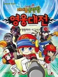 메이플 홈런왕 영웅대전. 5: 영원하라 시그너스