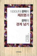 1930년대 문학의 재종명과 문학의 경계 넘기
