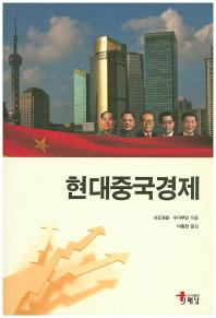 현대중국경제