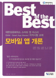 Best of the Best 모바일 앱 개론(2014)