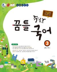 꿈틀 중학 국어. 3(2학년 1학기)(2016)