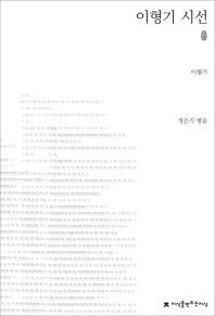 이형기 시선(초판본)